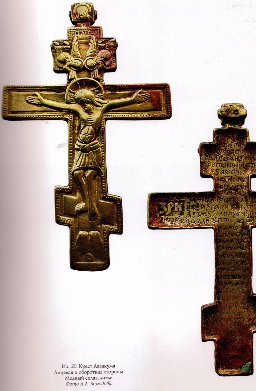 Крест старообрядческий медный фото 8